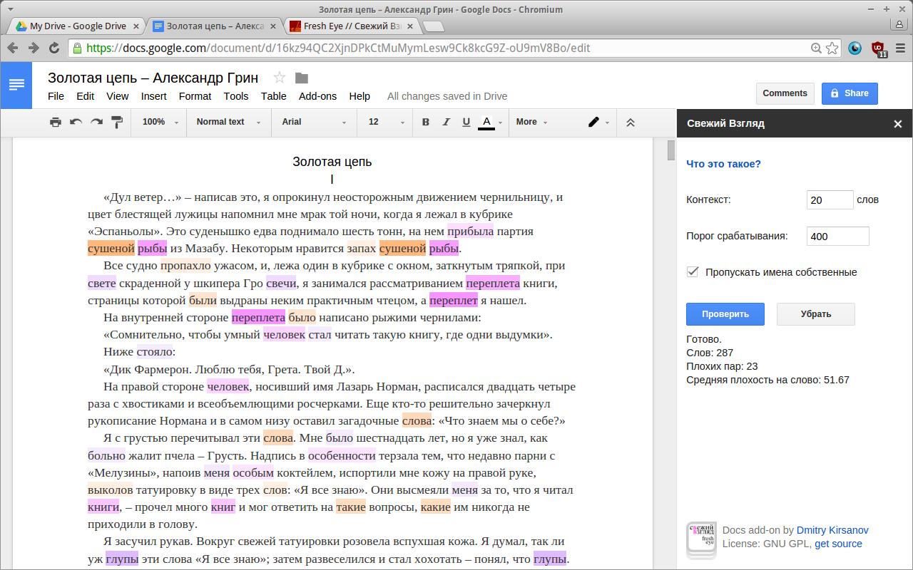 Fresh Eye / Google Docs screenshot